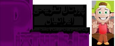 پورتال تفریحی ایرانیان | wWw.PixTurk.Ir