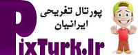 لوگوی پورتال تفریحی ایرانیان